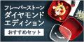 フレーバーストーンシリーズ (ダイレクトテレショップ)
