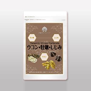 【60粒】ウコン・牡蠣・しじみ