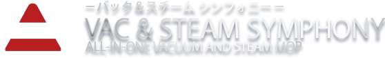 BISSELL −バック&スチーム シンフォニー− VAC&STEAM SYMPHONY ALL-IN-ONE VACUUM AND STEAM MOP