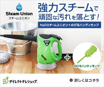 H2Oスチームユニオン サムネイル 商品画像:ダイレクトテレショップ