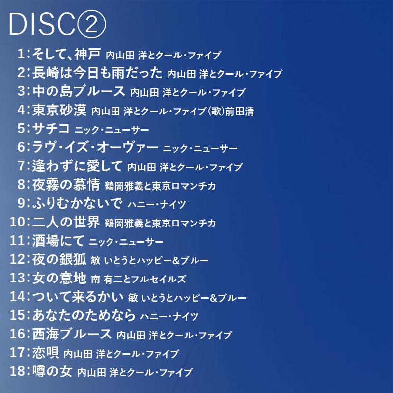 BEST CD5枚セット 永遠のムード・コーラス