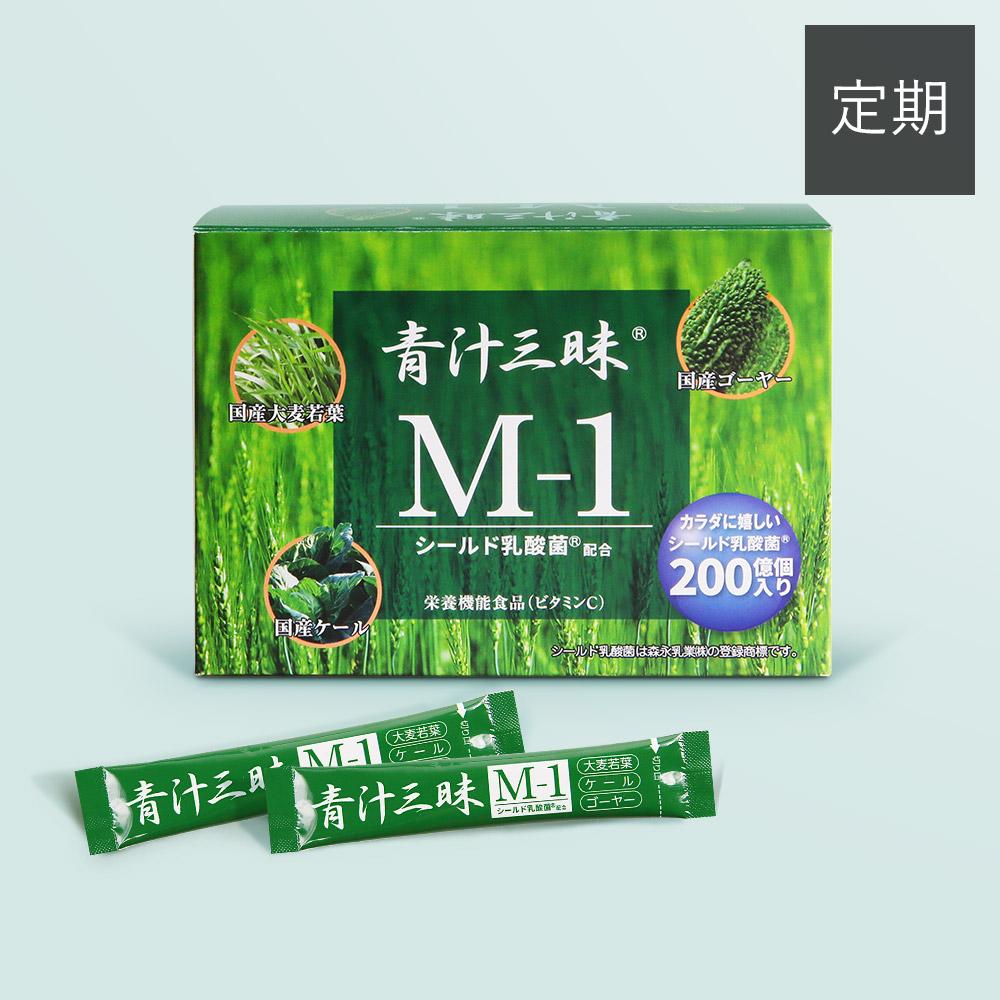 青汁三昧 M-1 定期コース