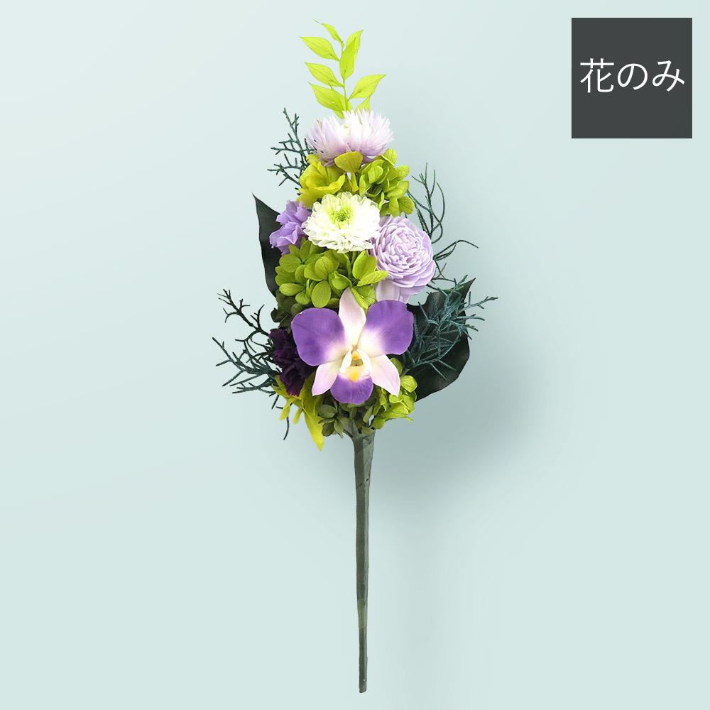 お供え用プリザーブドフラワー「蘭」 花のみ