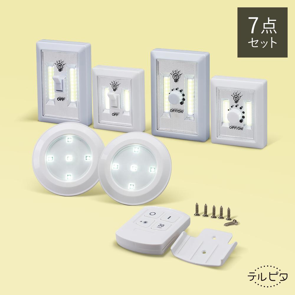 電池式LEDライト テルピタ7点セット