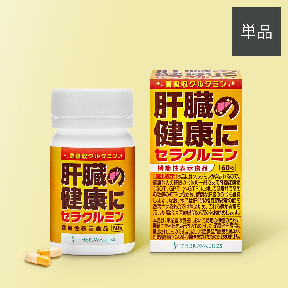 肝臓の健康にセラクルミン 単品