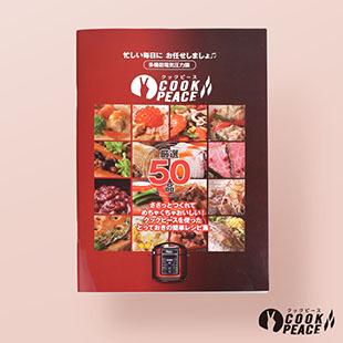 クックピース 専用レシピブック