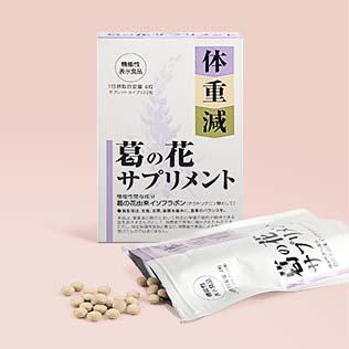 葛の花サプリメント 単品