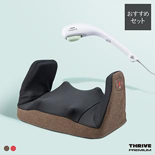 座り型マルチマッサージャー スワロ おすすめセット