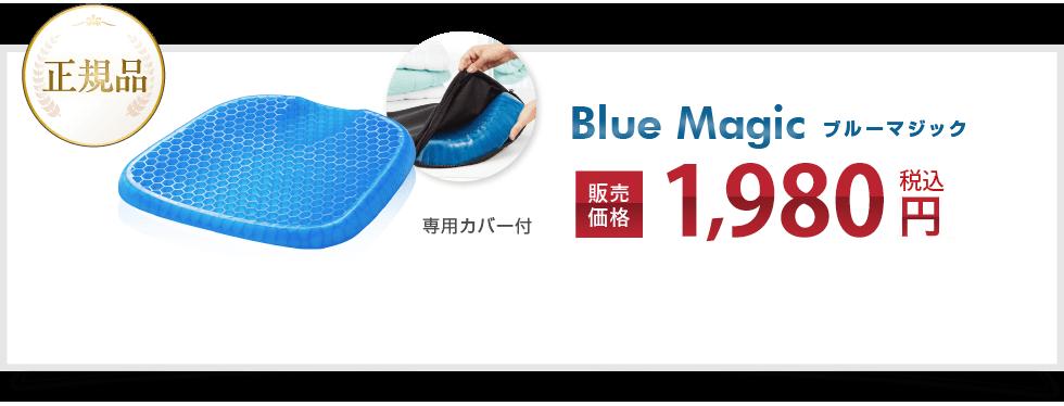 正規品 Blue Magic ブルーマジック(専用カバー付き) 販売価格 9,980円+税