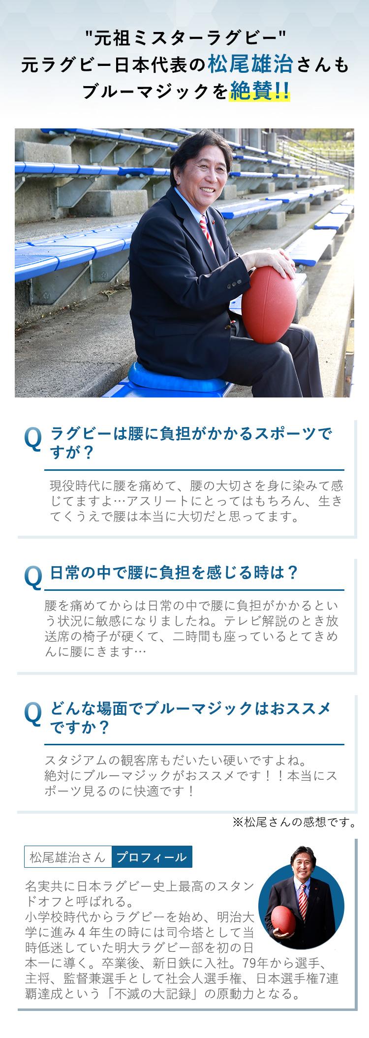 """""""元祖ミスターラグビー""""元ラグビー日本代表の松尾雄治さんもブルーマジックを絶賛!!"""
