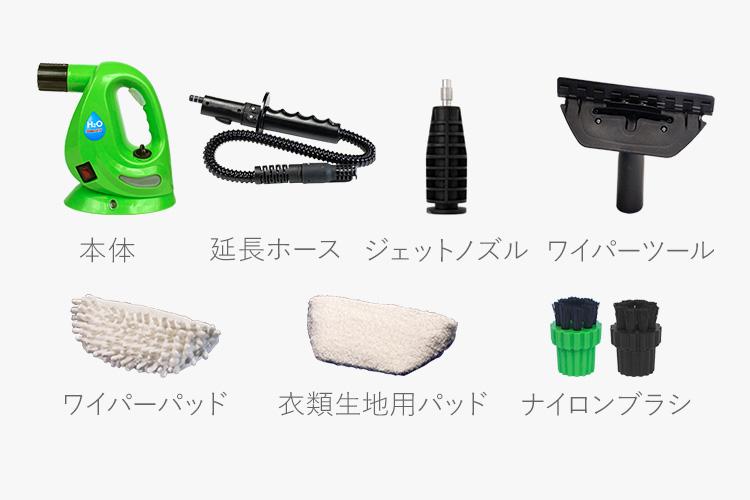 本体/延長ホース/ジェットノズル/ワイパーツール/ワイパーパッド/衣類生地用パッド/ナイロンブラシ