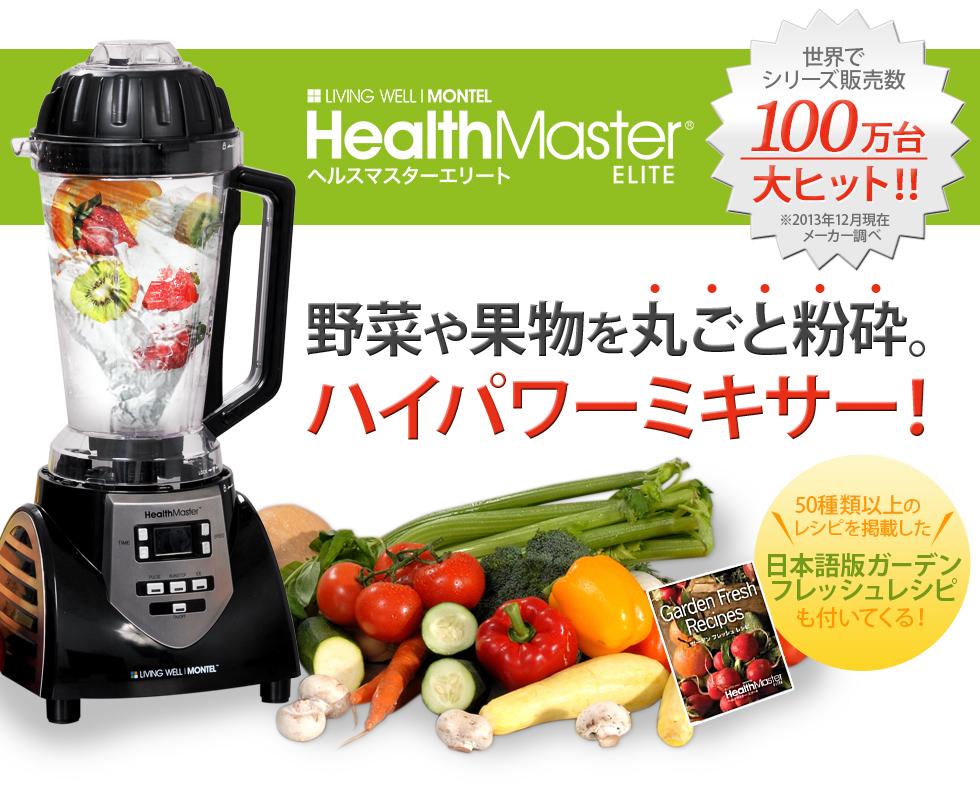 野菜や果物を丸ごと粉砕。ハイパワーミキサー!ヘルスマスターエリート 世界でシリーズ販売数100万台大ヒット!!※2013年12月現在メーカー調べ 50種類以上のレシピを掲載した日本語版ガーデンフレッシュレシピも付いてくる!