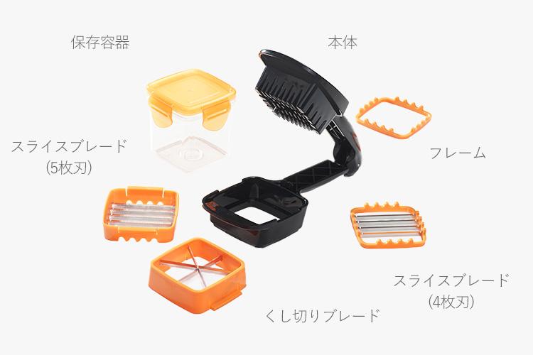 本体、スライスブレード(5枚刃)、スライスブレード(4枚刃)、くし切りブレード、フレーム、保存容器