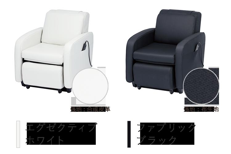 エグゼクティブホワイト(張地:合成皮革)、ファブリックブラック(張地:布生地)