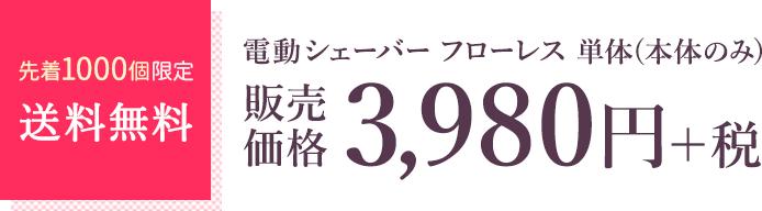 番組終了後先着1000個限定送料無料 電動シェーバー フローレス 単体(本体のみ) 販売価格3,980円+税